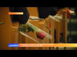 В мэрии Саранска чествовали лучших учителей и воспитателей