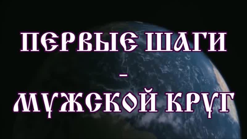 ПЕРВЫЕ ШАГИ (МУЖСКОЙ КРУГ) - АВТОРЫ ВИДЕОРОЛИКА: В. РУБЦОВА И М-Р. ГАНГ.