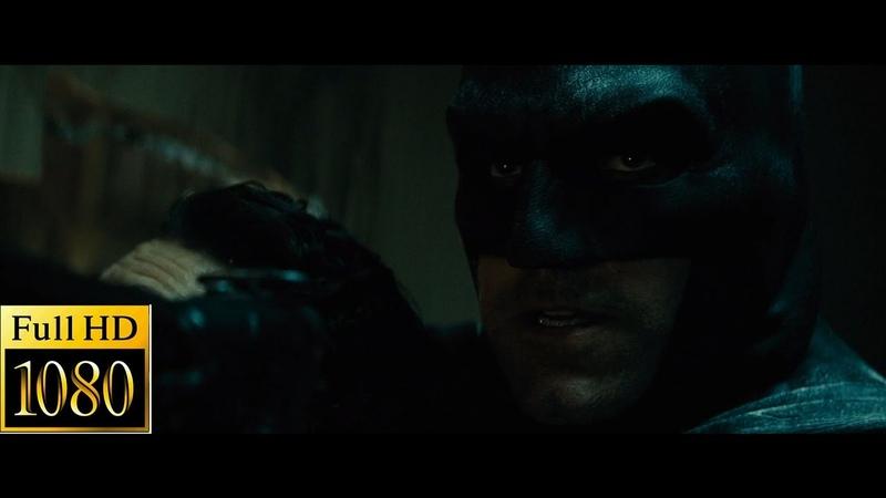 Бэтмен спасает Марту.Бэтмен против Супермена: На заре справедливости.2016.