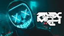 PsoGnar The Great Deception The Brig Remix DUBSTEP
