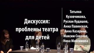 Дискуссия. Вчера детский, завтра взрослый: проблемы театра для детей | Лекториум