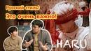 Корейские музыканты смотрят клипы русских музыкальных клипов!! HARU - Не руинь тишину Юрий Пак