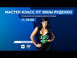 Мастер-класс от Зины Руденко: Антицеллюлитная тренировка для ног и ягодиц