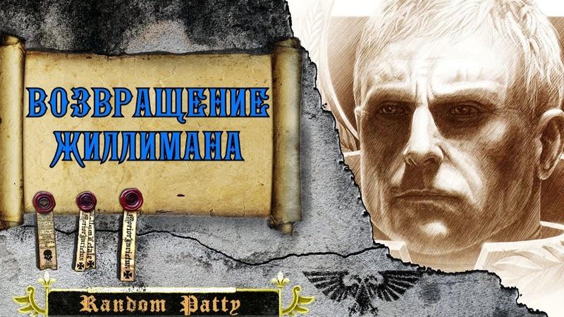 Warhammer 40000 ● Возвращение Робаута Жиллимана