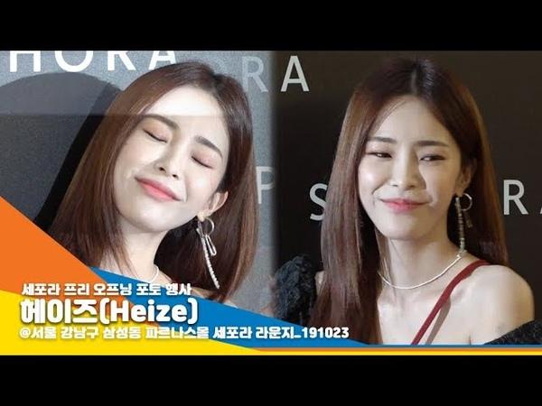 헤이즈 Heize '부끄럽지만 사랑스러운 손하트' NewsenTV