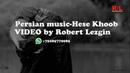 ОЧЕНЬ КРАСИВАЯ ИРАНСКАЯ ПЕСНЯ/Persian music-Hese Khoob/Mehdi Abedi/Robert Lezgin