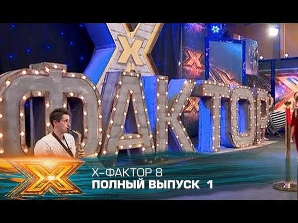 Х-фактор 8 (2017). Выпуск 1. Кастинг в Харькове
