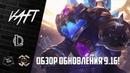 РЕВОРК ПАНТЕОНА Обзор Обновления 9 16 League of Legends Patchnotes