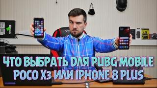ЧТО ВЫБРАТЬ ДЛЯ PUBG MOBILE POCO X3 или IPHONE 8 PLUS?