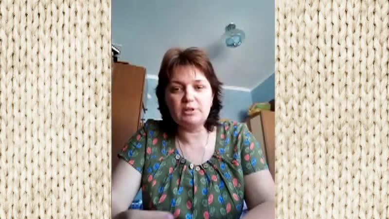 Отзыв ученицы онлайн школы Вяжи для Души Марины Никоновой г Краснодар