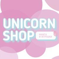 Логотип UnicornShop / Манга, ранобэ, комиксы Красноярск