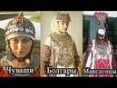 Чувашские амазонки болгарские и македонские