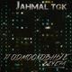Jahmal TGK - Русская капуста