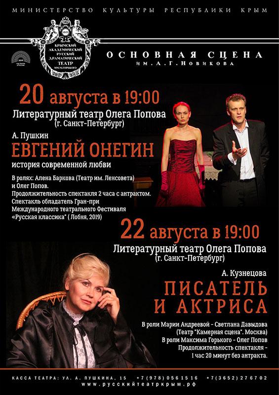 спектакли театра Олега Попова в Симферополе в августе 2019