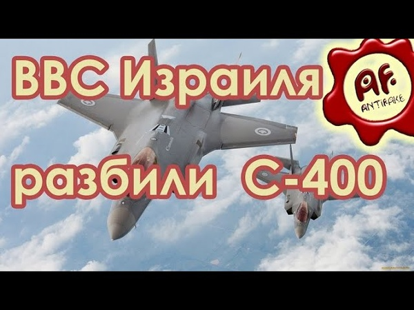 ВВС Израиля совместно с НАТО разбили супер-ракету C-400