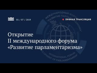 "Открытие II Международного форума ""Развитие парламентаризма"""