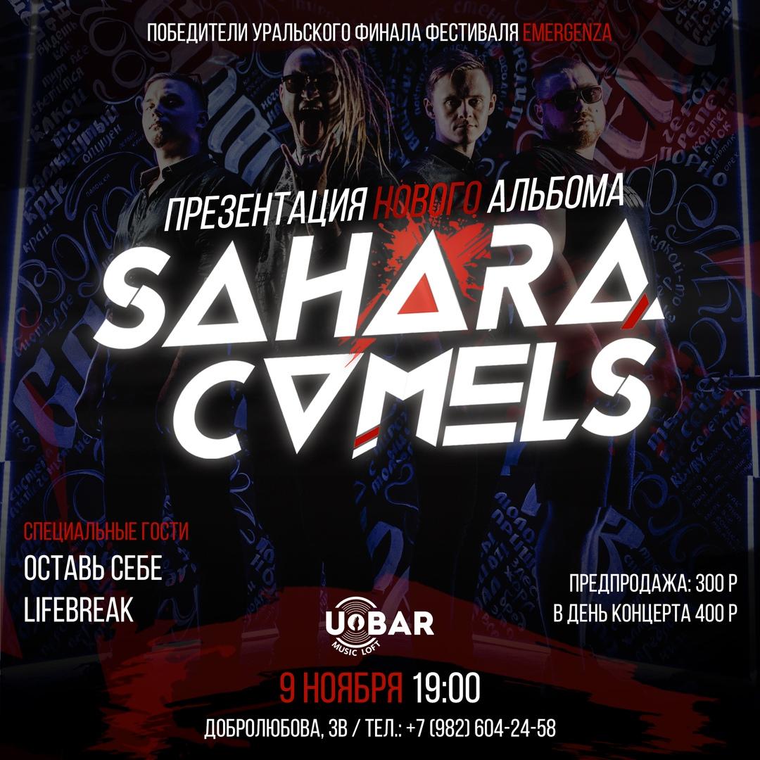 Афиша Екатеринбург 09.11.19 / Sahara Camels / U-BAR