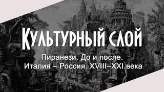 """Культурный слой. """"Пиранези. До и после. Италия - Россия. XVIII - XXI века"""""""