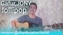 🥀Gafur,JONY-lollipop🥀(под гитару)