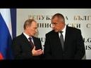✔ Премьер-министр Болгарии нагрубил Путину: Он может приехать и посмотреть