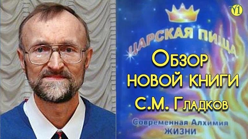 Сергей Михайлович Гладков. Обзор новой книги Царская пища.
