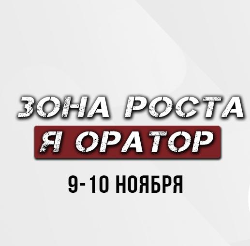 """Афиша Курс """"Зона Роста - Я Оратор"""""""