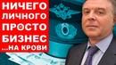 Опять и снова Иуды из Единой России отрабатывают свои 30 серебренников RTN