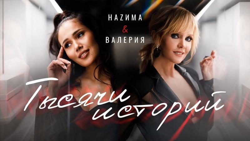 HAZИМА Валерия – Тысячи историй (Премьера клипа, 2020)