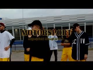 MotorSport - Migos, Nicki Minaj, Cardi B / Ulia Petrova & Dima Alenchikov Choreography