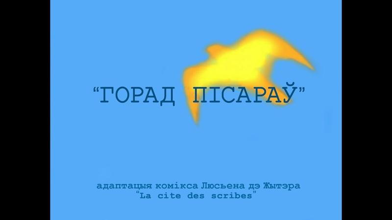 Папірус па беларуску 011 Горад пісараў Papyrus La cité des scribes