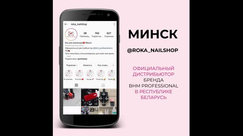 ROKA Nailshop г. Минск | Официальный дистрибьютор BHM Professional в РБ