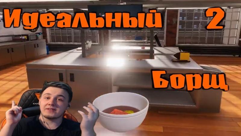 2/3   Рецепт БОЖЕСТВЕННОГО борща. Нарезка по Cooking Simulator
