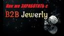Как заработать, сделав покупку в B2B Jewelry (инструкция для Украины)