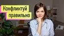 КОНФЛИКТУЙ ПРАВИЛЬНО четкая инструкция как для пылесоса