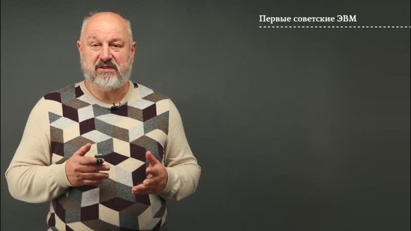 Лекция 1 3 Первые советские ЭВМ Андрей Терехов Лекториум