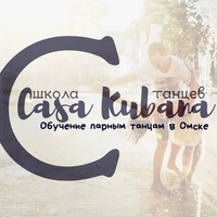 Логотип Casa Kubana / Танцы Сальса Бачата Кизомба