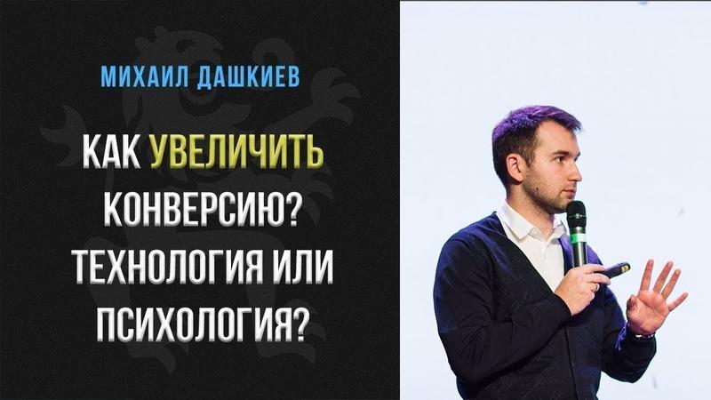 Как увеличить конверсию? Разбор участника МЗС с доходом 300 000 руб. от Дашкиева   Бизнес Молодость