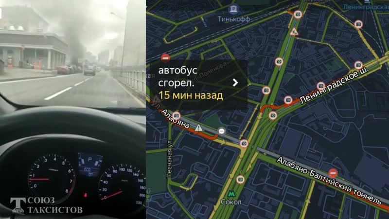 В Москве автобус в тоннеле сгорел дотла видео с места пожара