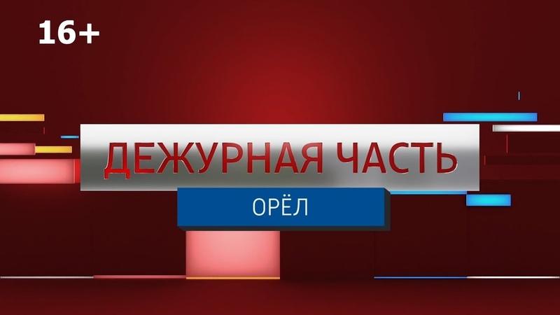 «Вести. Дежурная часть». 9.12.2019