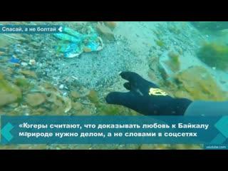 Иркутские блогеры Егор Лесной и Евгений Лохов спасают Байкал от мусора