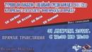 31.08.19 - 12:30 - Турнир по хоккею с шайбой среди команд 2011/12г.р на Призы 75 лет Газете Новгородская Правда