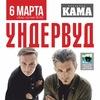 УНДЕРВУД | Пермь | 06.03.2020