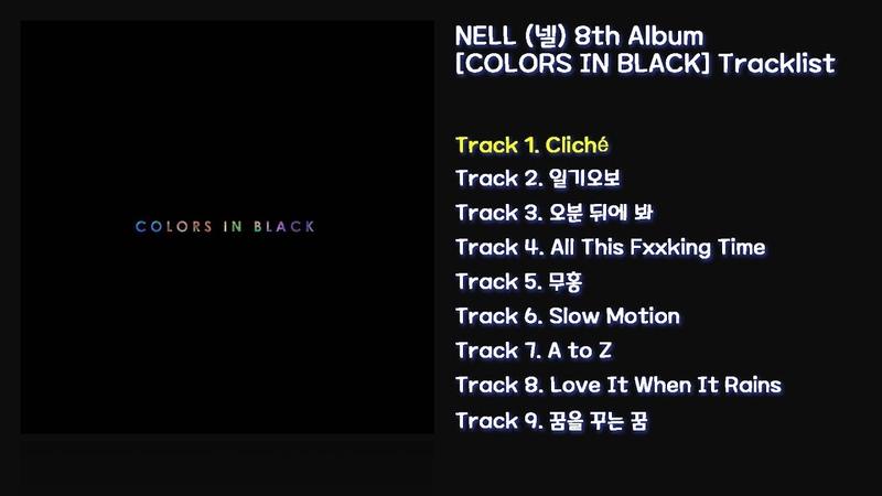 [전곡 듣기/Full Album] NELL(넬) 8th Album [COLORS IN BLACK]