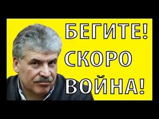 ПPИKA3 ПУTИHA  APECT BCEX HEУГOДHЫX  Павел ГРУДИНИН