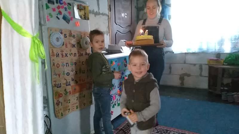 День рождения Василька.