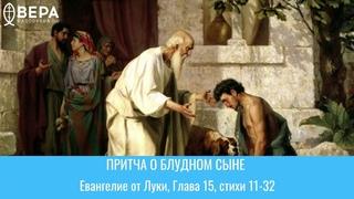 Притча о блудном сыне. Евангелие от Луки, Глава 15, стихи 11-32