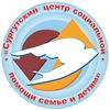БУ Сургутский центр социал помощи семье и детям