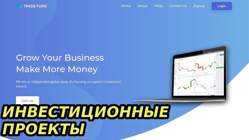 Заработок в интернете на инвестировании в Trade fund