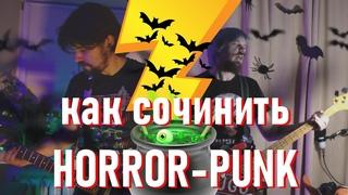 Как сочинить ХОРРОР-ПАНК feat. Genderfluid Helisexual | horror-punk