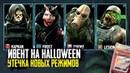 Rainbow Six Siege - Halloween ивент | Новые режимы